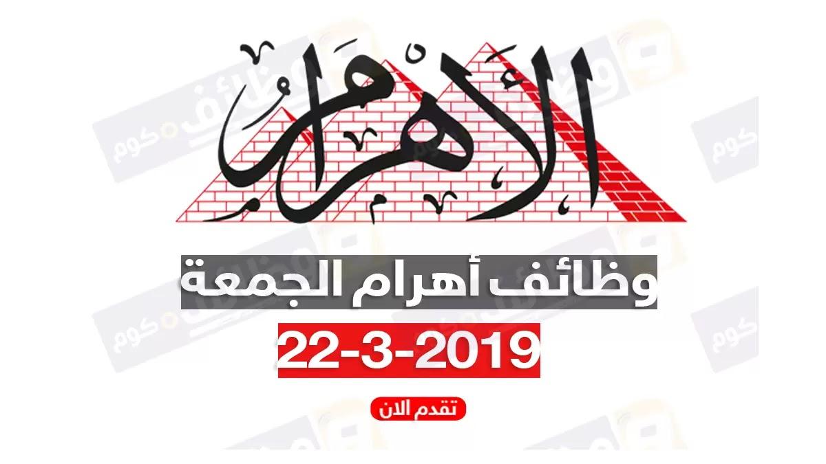 وظائف اهرام الجمعة اليوم 22 مارس 2019 وظائف دوت كوم