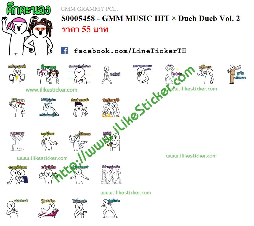 GMM MUSIC HIT × Dueb Dueb Vol. 2
