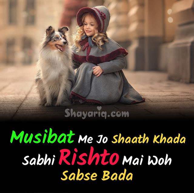 Rishto ki shayari, musibat shayari, love status, sad status, photo shayari, photo Quotes