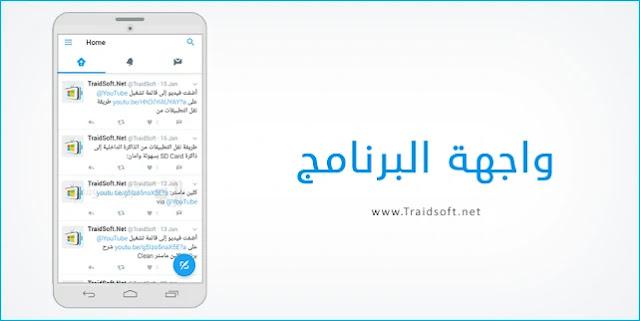 تويتر للأندرويد كامل عربي التحديث الأخير