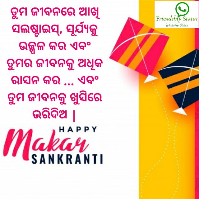 Makar Sankranti Wishes in Odia