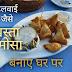 खस्ता समोसे कैसे बनाये घर पर / crispy samosa kaise banaye ghar par