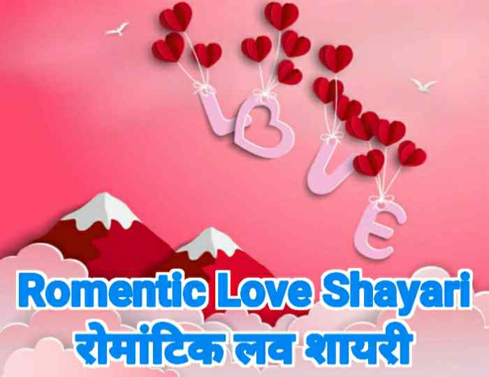 Romentic Love Shayari in hindi | रोमांटिक लव शायरी