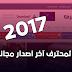 تحميل و تركيب قالب المحترف الاخير 2017 بكامل اضافاته مجانا لكم !!