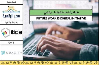 منحة وزارة الاتصالات المصرية مجانا