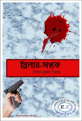 Thriller Saptak by Syed Mustafa Siraj (pdfbengalibooks.blogspot.com)