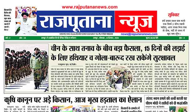 Rajputana News daily epaper 14 December 2020