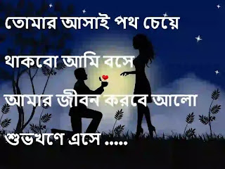 bangla love sms for wife