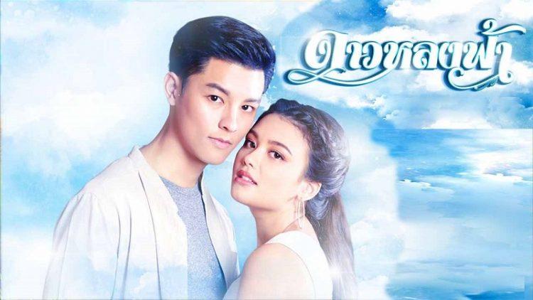Phim vì sao dưới trời Thái Lan