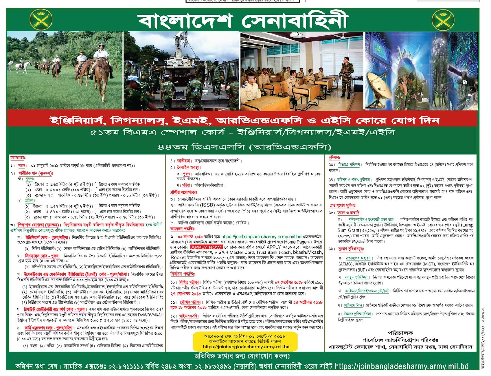 Bangladesh Army 51ST BMA special Course Engineers, Signal, EME and AC and 44ST DSSC (RV & FC) Course Cadet Recruitment Circular 2018