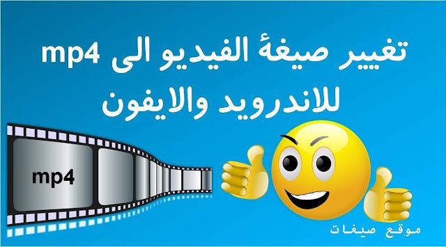 تحويل صيغة الفيديو الى mp4