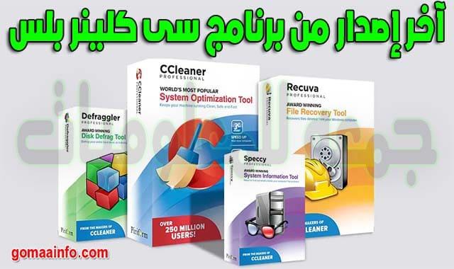 تحميل آخر إصدار من برنامج سى كلينر بلس | CCleaner Professional Plus 5.70