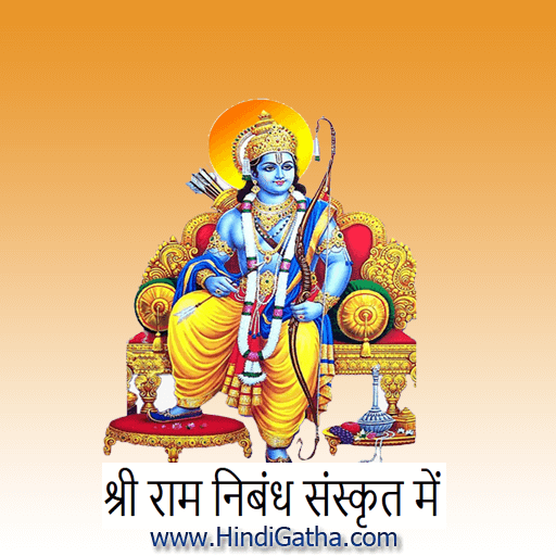 "Sanskrit Essay on ""Shri Ram "", ""श्री राम for Students, Complete Sanskrit Essay, Paragraph, Speech for Class 8, 9, 10, 11, 12 and Higher Studies Examination."