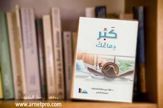 تحميل كتاب كبر دماغك pdf - خالد صالح المنيف