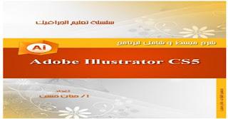 تحميل كتاب تعلم الجرافيك Adobe Illustrator بالعربي pdf