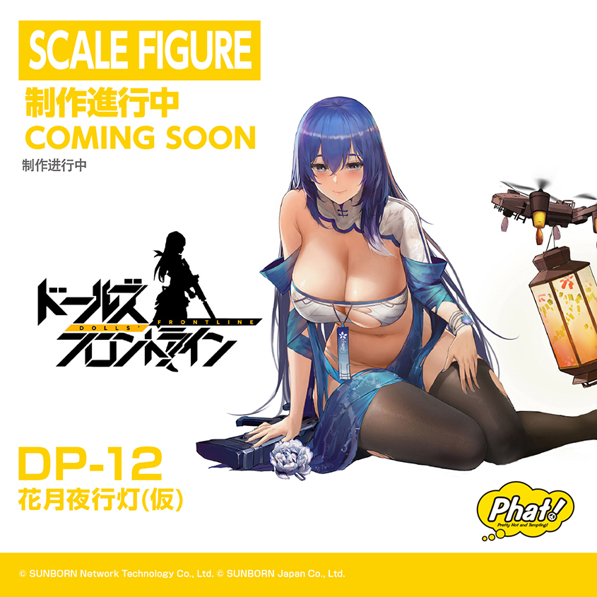 Girls' Frontline - DP-12 Echeveria Lantern -Full Damaged Ver.- (Phat Company)