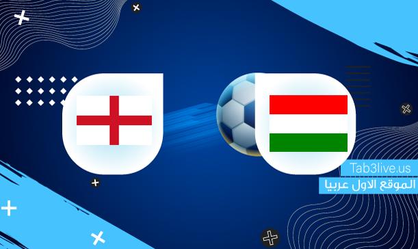 نتيجة مباراة إنجلترا والمجر 2021/09/02 تصفيات كأس العالم 2022