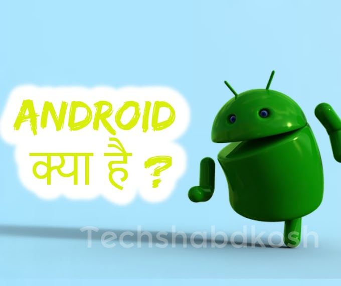 Android - meaning in hindi