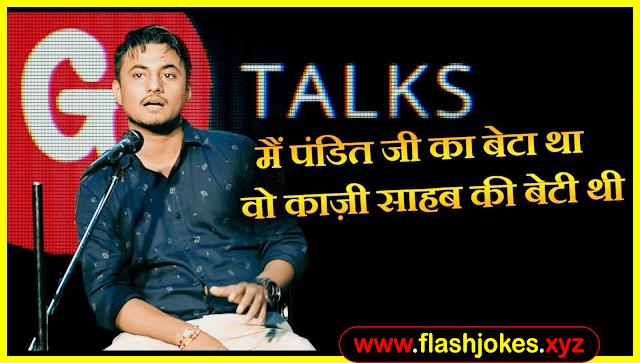 Mein Pandit Ji Ka Beta Tha Wo Kazi Sahab Ki Beti Thi | Amritesh Jha | Poetry