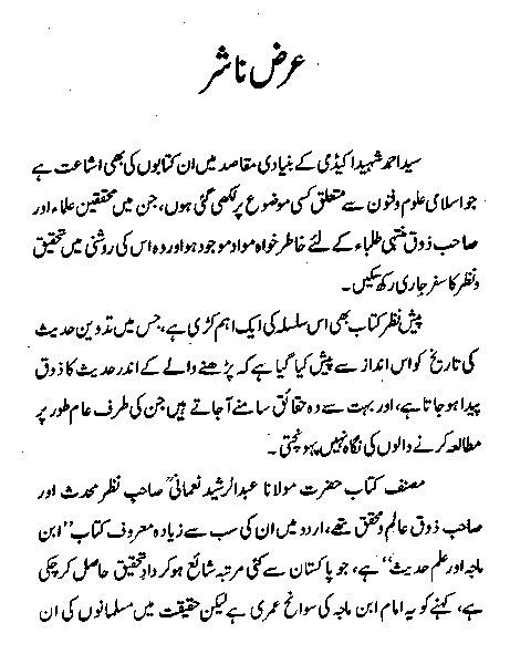 Abdul Rasheed Nomani Books