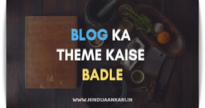 blog ka theme kaise change kare