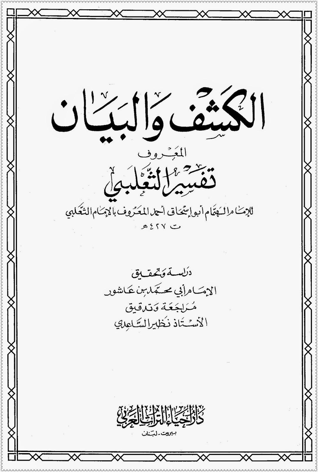 كتاب الكشف والبيان للثعلبي pdf