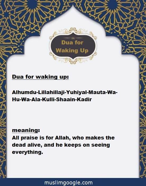 Dua for waking up