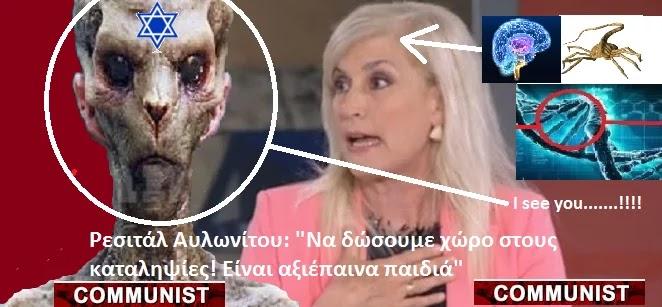 Τι θα γίνει με αυτά τα μιασματα  ανθρωπόμορφα τέρατα και κομμουνιστική σπείρα ΣΥΡΙΖΑ-ΚΚΕ που βγάλατε  σε αυτη την χωρα ?(Βίντεο)!