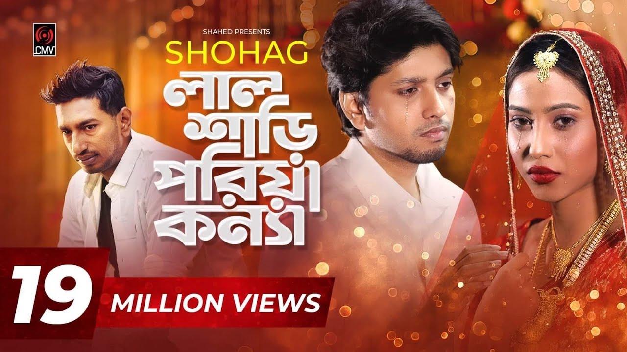 Lal Shari Poriya Konna Lyrics ( লাল শাড়ি পরিয়া কন্যা ) - Shohag