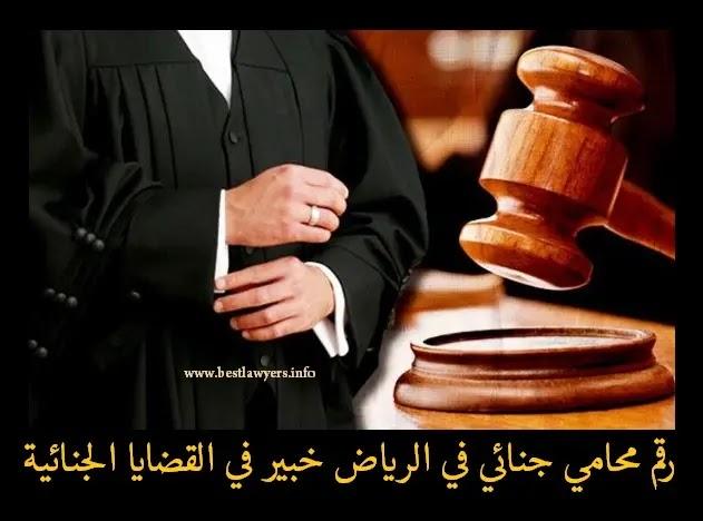 محامي جنائي,رقم محامي جنائي,  رقم محامي جنائي في الرياض