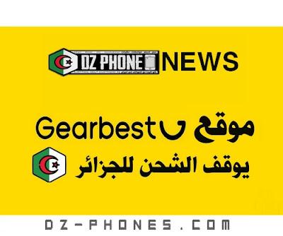 موقع Gearbest يوقف الشحن للجزائر رسميا !!