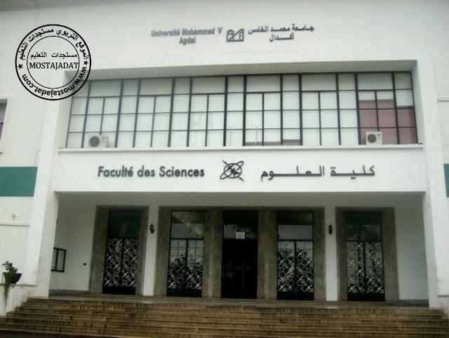 الرباط..أساتذة كلية العلوم يرفعون 9 مطالب إلى رئيس جامعة محمد الخامس...تعرف عليها