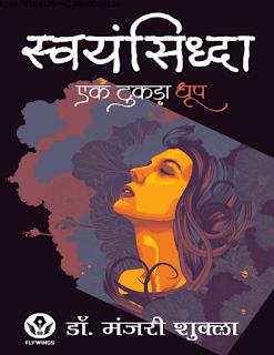 Swayamsiddha-Ek-Tukda-Dhoop-By-Dr-Manjari-Shukla-PDF-Book-In-Hindi