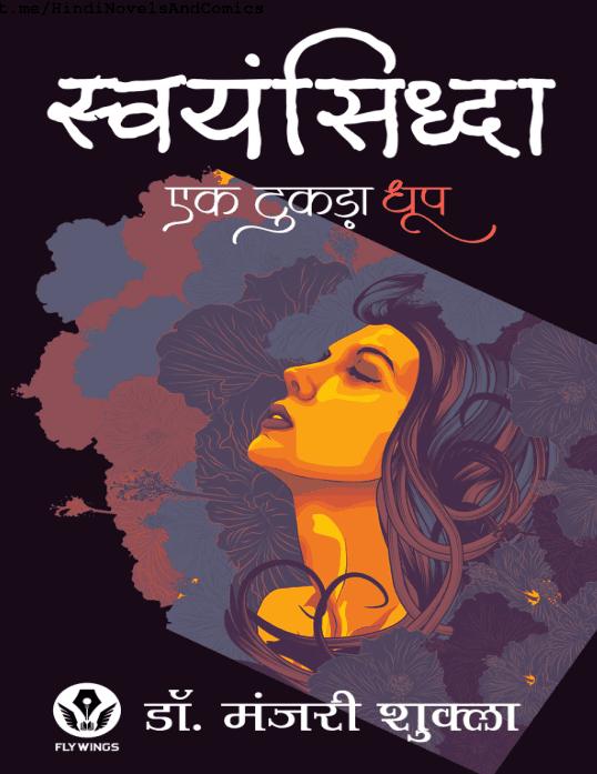 स्वयंसिद्धा एक टुकड़ा धूप : डॉ. मंजरी शुक्ला द्वारा मुफ्त पीडीऍफ़ पुस्तक हिंदी में | Swayamsiddha Ek Tukda Dhoop By Dr Manjari Shukla PDF Book In Hindi