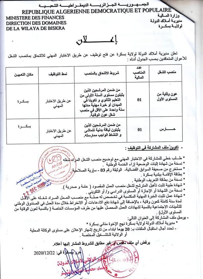 اعلان توظيف بمديرية املاك الدولة لولاية بسكرة 30 ديسمبر 2020