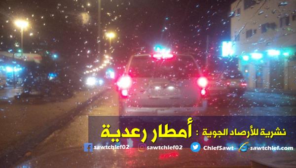 نشرية للأرصاد الجوية : أمطار رعدية على هذه المناطق