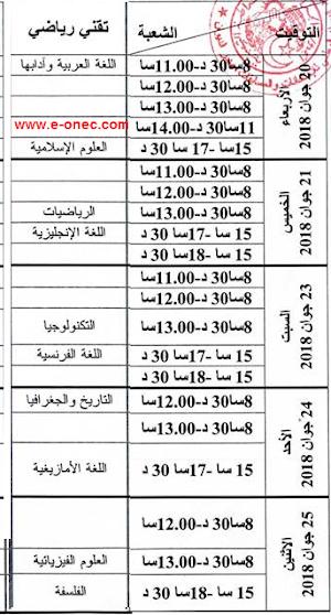 جدول سير اختبار بكالوريا دورة جوان 2018 شعبة تقني رياضي