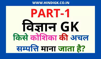Gk Questions for ssc exam /ssc gk questions in hindi - science gk questions