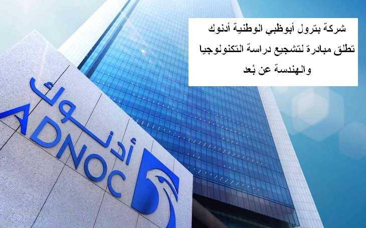 شركة بترول أبوظبي الوطنية أدنوك تطلق مبادرة لتشجيع دراسة التكنولوجيا والهندسة عن بُعد