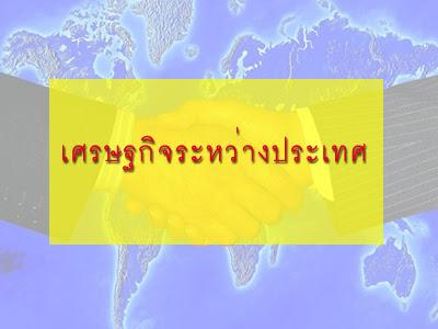 เรียนสังคมที่ชลบุรี ระยอง สระบุรี ลพบุรี นครราชสีม ขอนแก่น มหาสารคาม อุดรธานี เชียงใหม่