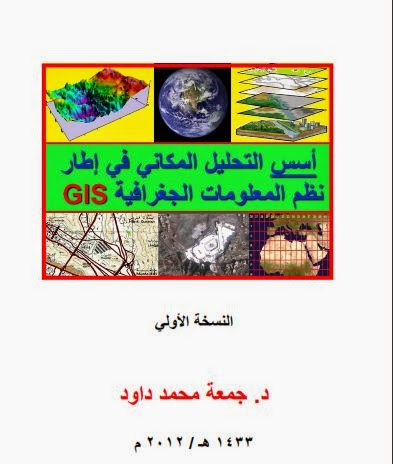 https://uqu.edu.sa/files2/tiny_mce/plugins/filemanager/files/4260086/Dawod_GIS_S_Analysis_2012.pdf