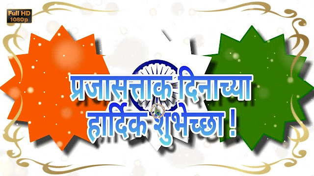 Republic Day Essay In Marathi
