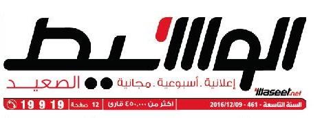 جريدة وسيط الصعيد عدد الجمعة 8 ديسمبر 2016