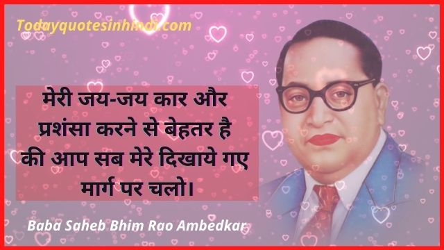 Dr. B.R. Ambedkar Quotes on Education In Hindi