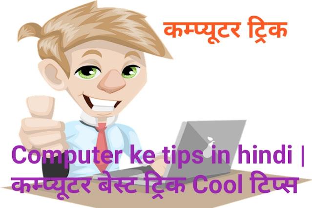 Computer Ke tips in Hindi - कम्प्यूटर बेस्ट ट्रिक Cool टिप्स - hinditechknow