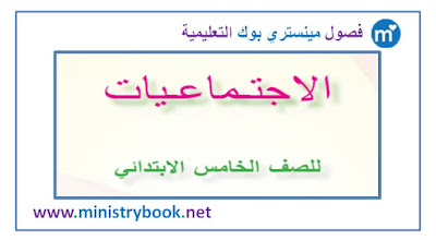 كتاب الاجتماعيات للصف الخامس الابتدائي 2018-2019-2020-2021