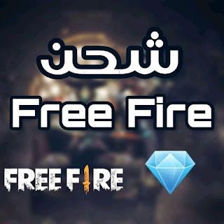 شحن جواهر فري فاير Free Fire