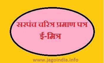 Charitra Praman Patra Form Pdf