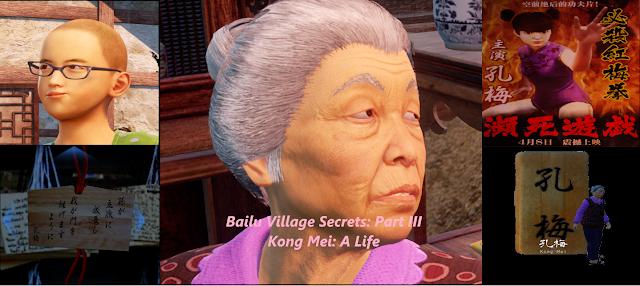 Bailu Village Secrets Part 3: Kong Mei