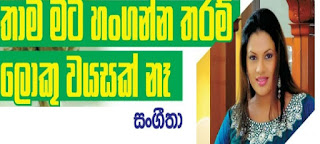 Chat With sangeetha weeraratne
